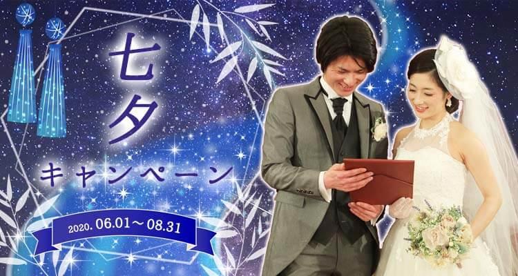 tanabata_sp