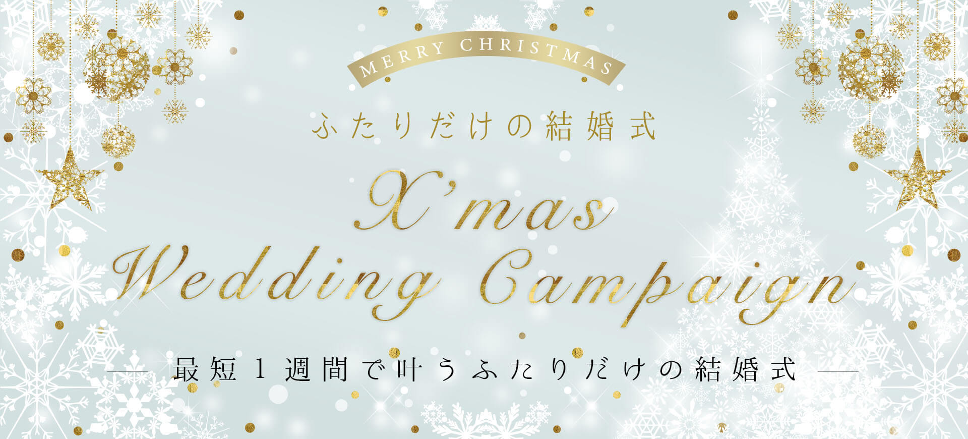 christmas_wedding_mv_fix