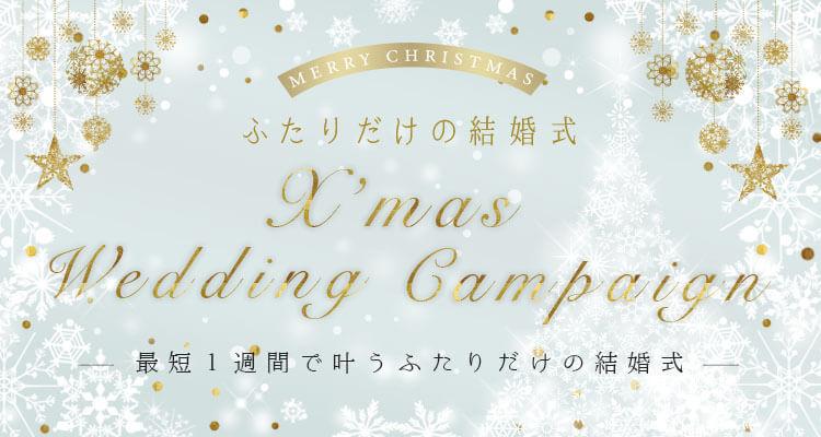 christmas_wedding_sp_fix