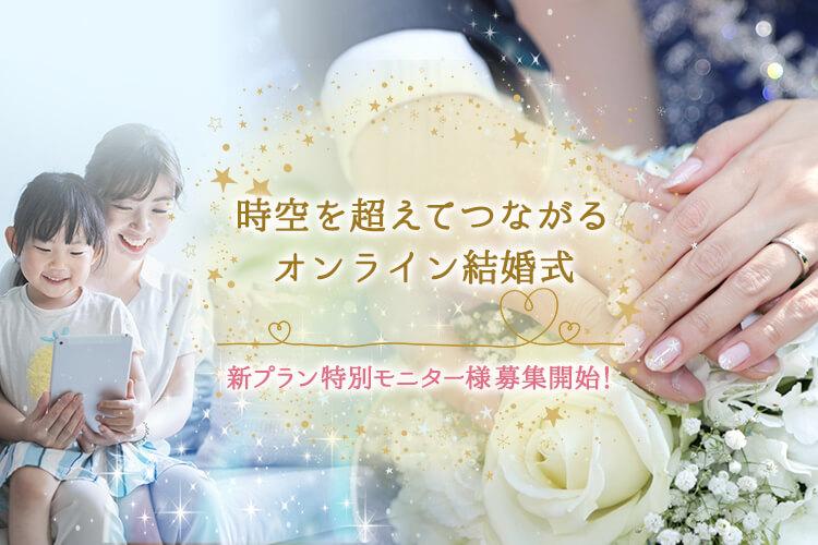 時空を超えてつながるオンライン結婚式
